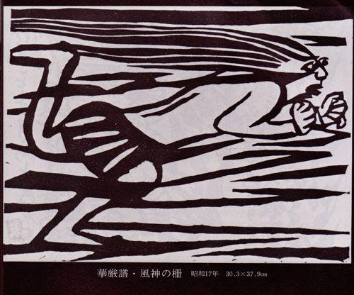 書家 上田普 筆さばき」 :棟方志功 Munakata Shikou Brock Print