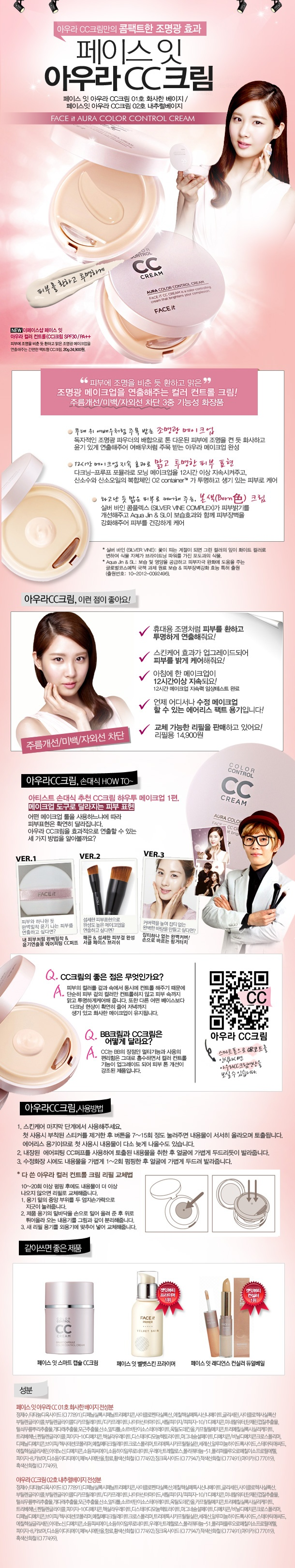 [The Face Shop] Face it Aura CC Cream