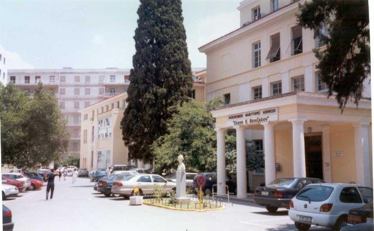 Nosokomeio ELENAS: Ygeia Dromoi, Athens Greece, Τα Φακελάκια, Σύλληψη Γυναικολόγου, Υγειας Δρομοι, Έχουν Συνέχεια, Φακελάκια Έχουν, Nosokomeio Elena