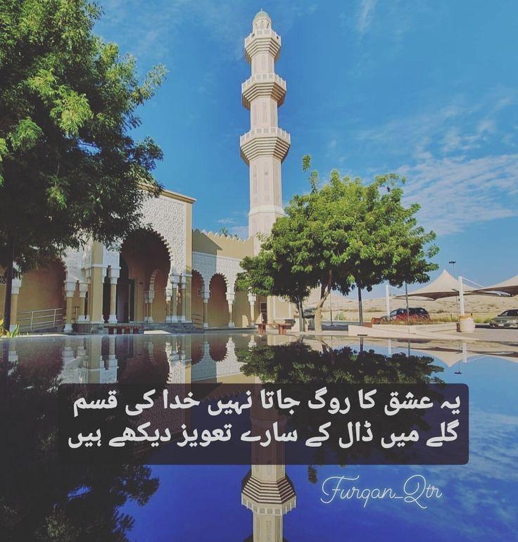 Urdu quotes image by Furqan_Qtr on Fu..._Qtr   Urdu poetry ...