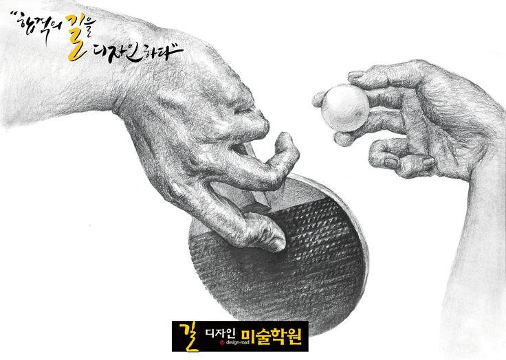 이대소묘-강남 길미술학원! 인체를 포함한 드로잉! 소묘전문미술학원-입시미술학원