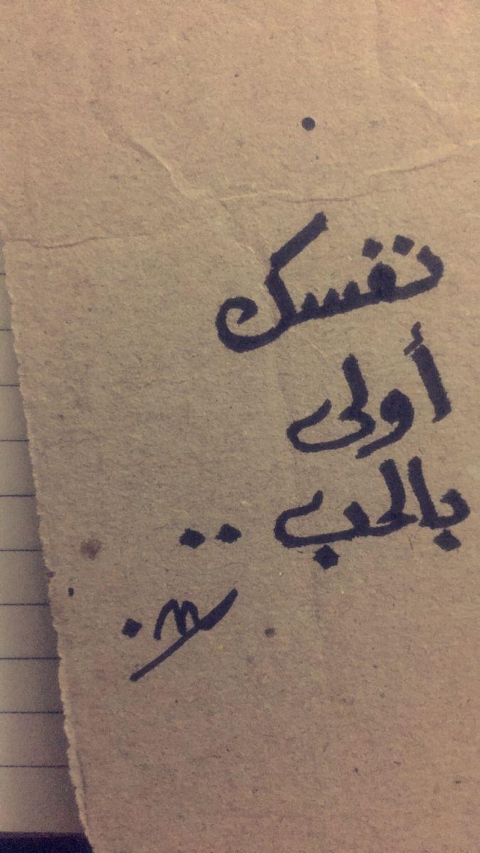 Pin By محمد حمد On كتابات ستوري In 2020 Calligraphy Arabic Calligraphy Arabic