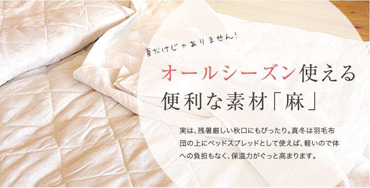 麻|羽毛布団など布団(ふとん)の専門店 - 石田屋