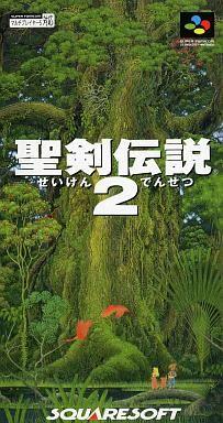 聖剣伝説 2