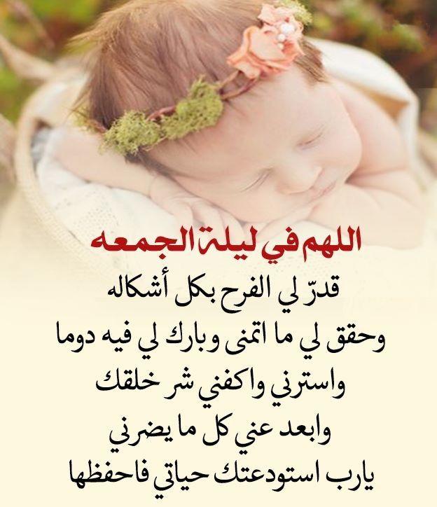 Pin By بنت محمد On جمعة طيبة