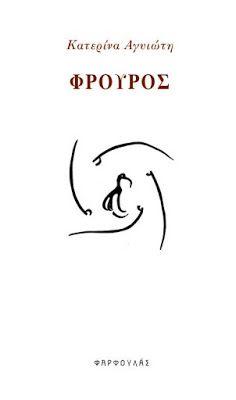 Σκέψεις: Κατερίνα Αγυιώτη, ποίηση απο τις εκδόσεις Φαρφουλά...