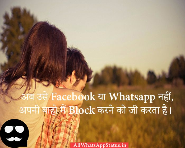 9 best images about Hindi Love Status For Whatsapp on ...