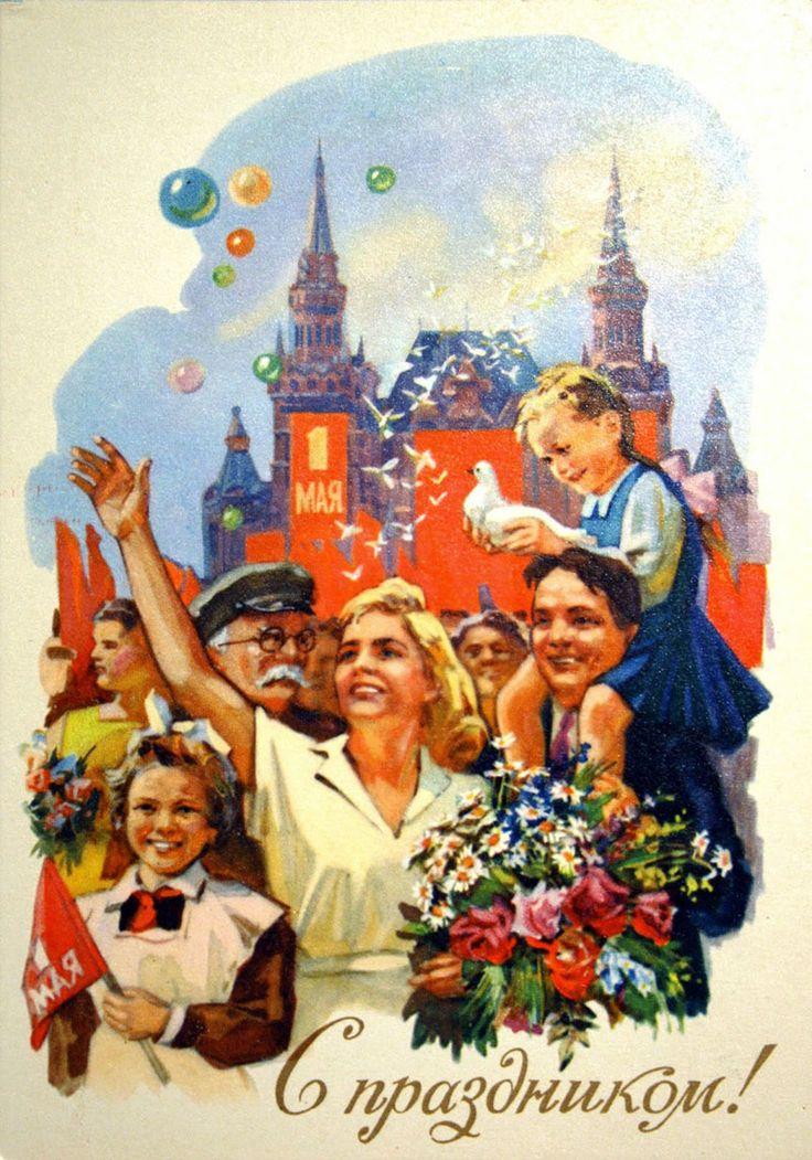 Поздравлением, 1 мая открытки старые советские