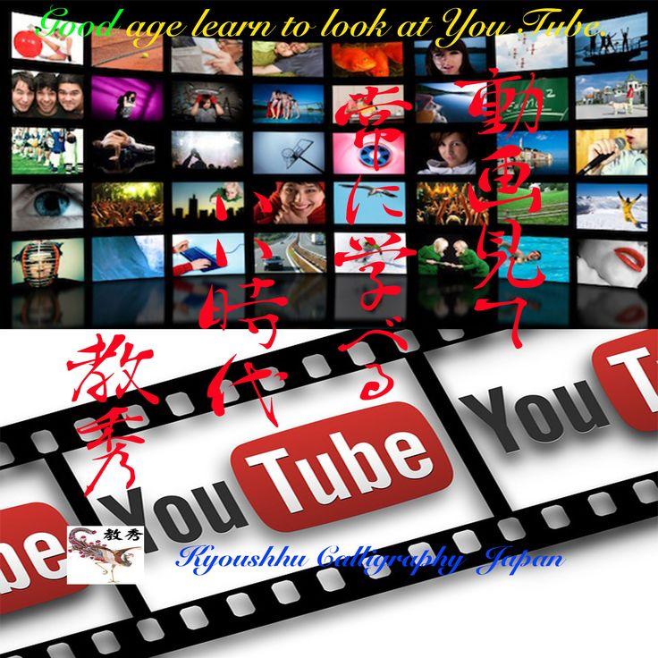 おはようございます。今日1日がしあわせでありますように。子どものころ、決められた単元について教育テレビを視聴しながら学校で学習したことを覚えている。大人になり、ネットでYouTube内で検索し家庭で自由に学習している。自分で学習素材を選べる自由な権利があることこそ、時代の進歩である。 https://www.youtube.com/user/Kyoushhu 書道 教秀 Japan