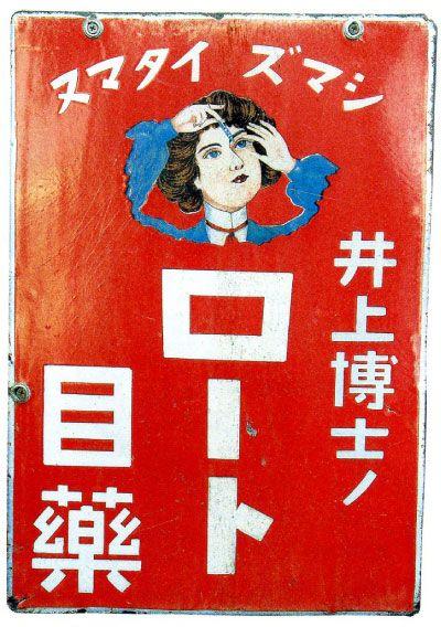 胃活・ロート目薬ともに信天堂山田安民薬房(現・ロート製薬㈱)の商品で、胃活は明治32(1899)年、ロート目薬は明治42年(1909)年に発売されました。   ロートの名は、この目薬を処方した井上豊太郎博士が師事したドイツ・ミュンヘン大学のロートムンド教授の名前の一部をとったものです。