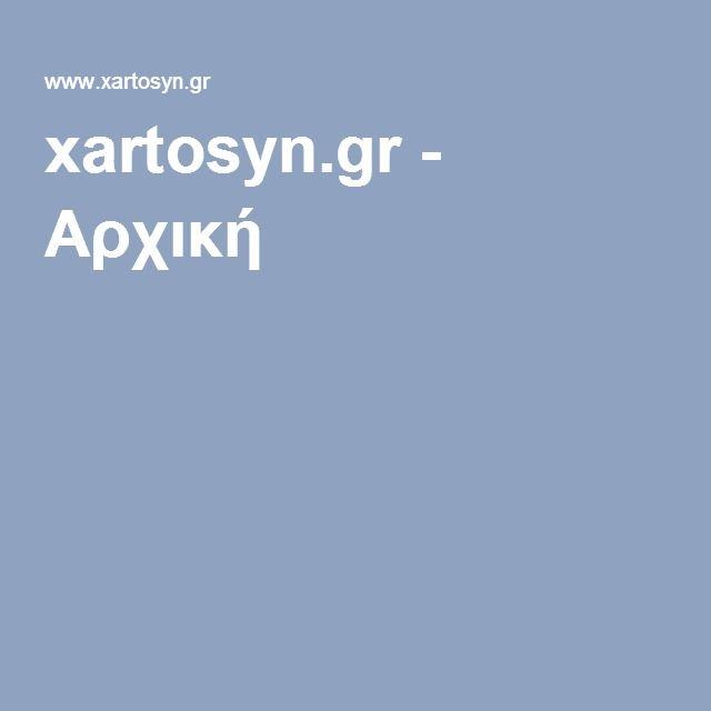 xartosyn.gr - Αρχική
