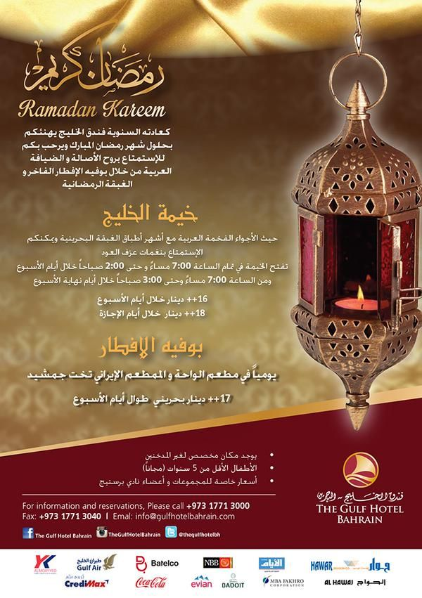 Gulf Hotel Bahrain On Twitter Ramadan Ramadan Kareem Ramadan 2015