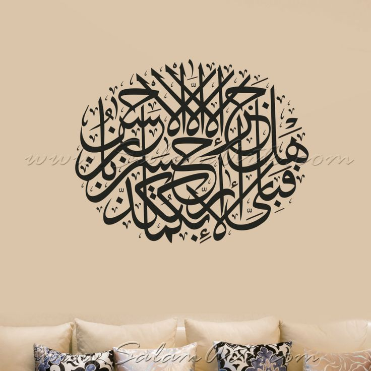 Salam Arts - Is the reward for good [anything] but good? (Surah Rehman), $49.00 (http://www.salamarts.com/is-the-reward-for-good-anything-but-good-surah-rehman/). Chose size/color to suit your preference. FREE delivery (USA/UAE), $5 to Canada, $8 to UK, $10 to most countries in the world! (Branches: USA/Canada/UAE)