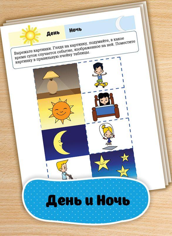 """Развивающее задание для дошкольников """"День и Ночь"""" поможет вам объяснить, почему у нас есть день и ночь и что принято делать в определенные часы.Этот мини-блок можно скачать бесплатно."""