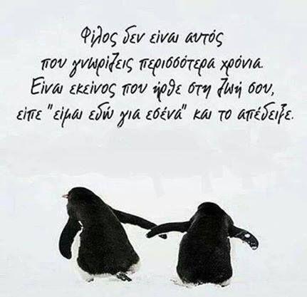 Φιλία. ......