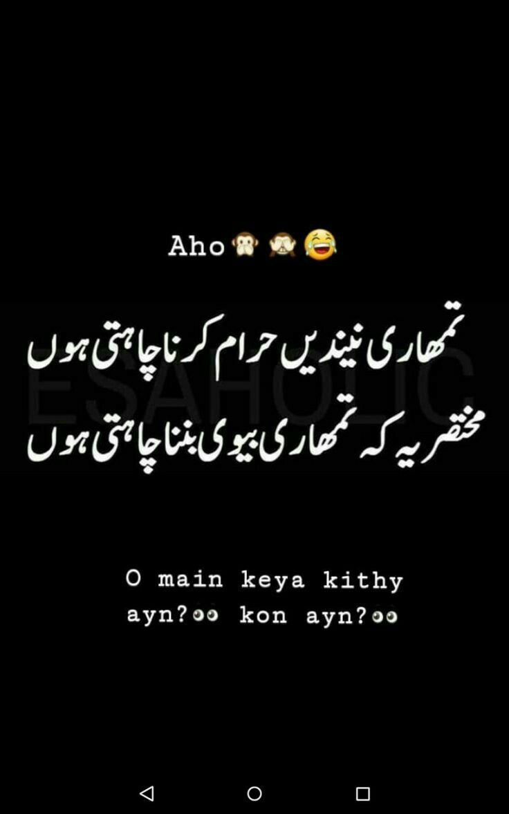 O Kithy A Urdu Funny Quotes Fun Quotes Funny Jokes Quotes