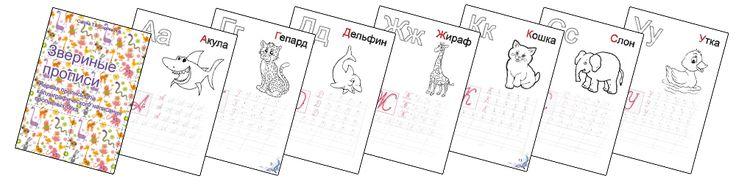 Пропись «Звериные прописи» — Сайт Татьяны Сороки — раннее развитие, развивающие игры для детей, курсы обучения педагогов раннего развития. Забавные зверята на страницах прописи помогут ребенку повторить и запомнить буквы алфавита, познакомиться с правильным написанием прописных букв и научиться правильно писать прописные буквы. Чтобы животные не грустили, их нужно раскрасить и научиться писать буковку, с которой начинается имя этого зверя.