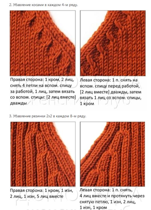 Knitting Increases And Decreases : Best images about decrease increase on pinterest