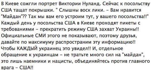 Одноклассники Всем украинцам и майданутым в том числе....http://ru.tsn.ua/kyiv/opponenty-maydana-piketirovali-posolstvo-ssha-i-sozhgli-portret-viktorii-nuland-349012.html