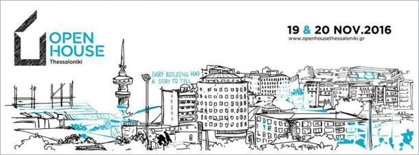 Open House Thessaloniki 2016 για 5η χρονιά