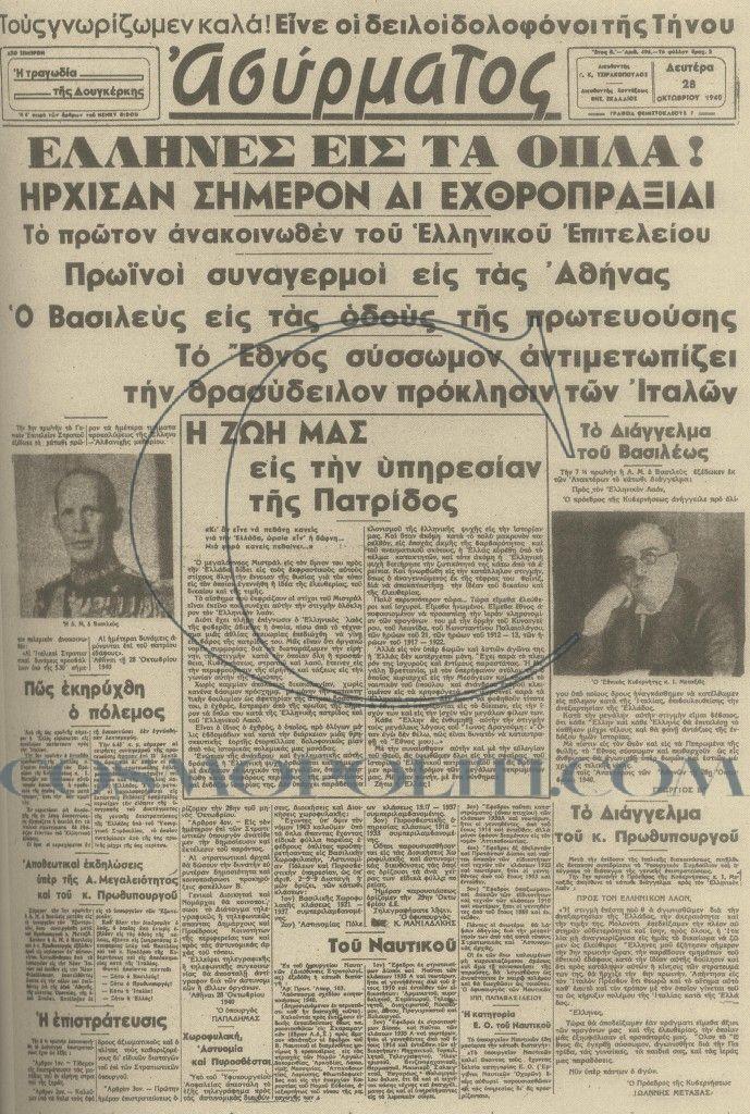 28 Οκτωβρίου 1940 - Ασύρματος