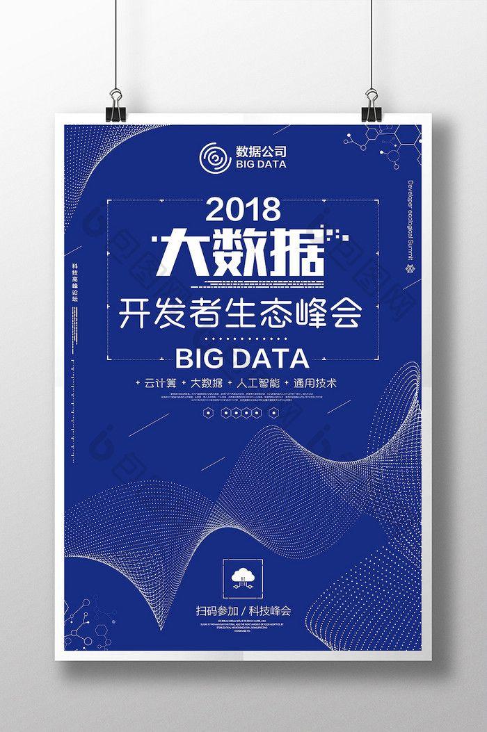 Blue Big Data Developer Ecology Summit Creative Poster Poster