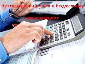 www.diplomkursovaya.ru shop buxgalterskij-uchet-v-byudzhetnyx-organizaciyax kaznachejskaya-sistema-ispolneniya-byudzheta-uchet-finansirovaniya-i-rasxodov-v-byudzhetnom-uchrezhdenii