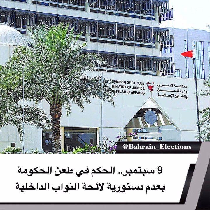 البحرين 9 سبتمبر الحكم في طعن الحكومة بعدم دستورية لائحة النواب الداخلية حجزت المحكمة الدسـتورية جلسة 9 سبتمبر للحكم في طلب الحكومة Bahrain Building Islam