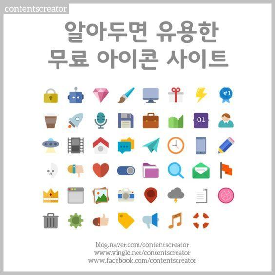 PPT, 인포그래픽 제작에 알아두면 유용한 무료 아이콘 사이트를 소개합니다.