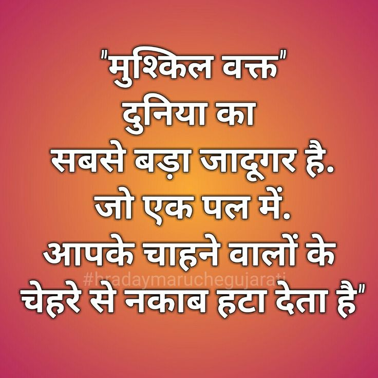 Women Empowerment Quotes In Hindi Language: 77 Best Hindi Quotes Images On Pinterest