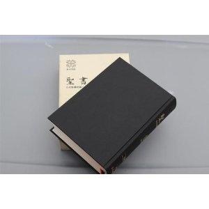 Japanese Bible (Japanese Edition)   $71.99
