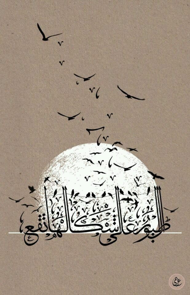 Arabic calligraphy art..... الطيور على أشكالها تقع Means (birds of a feather flock together)