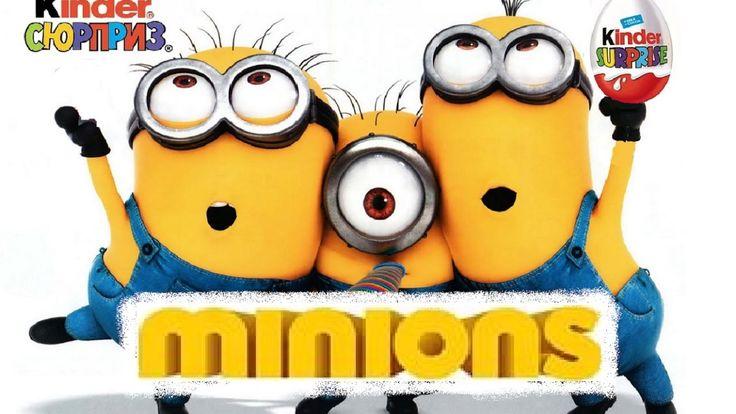Открываем Киндер Сюрприз Миньоны Видео для Детей Kinder Surprise Minions...
