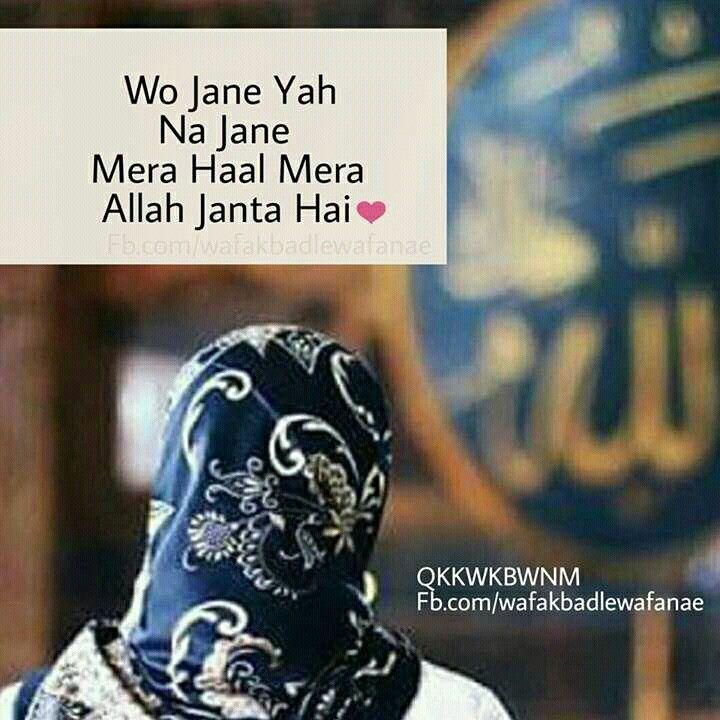 Islamic Images Islamic Quotes Hindi Quotes Quotes