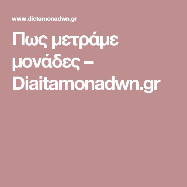 Πως μετράμε μονάδες – Diaitamonadwn.gr