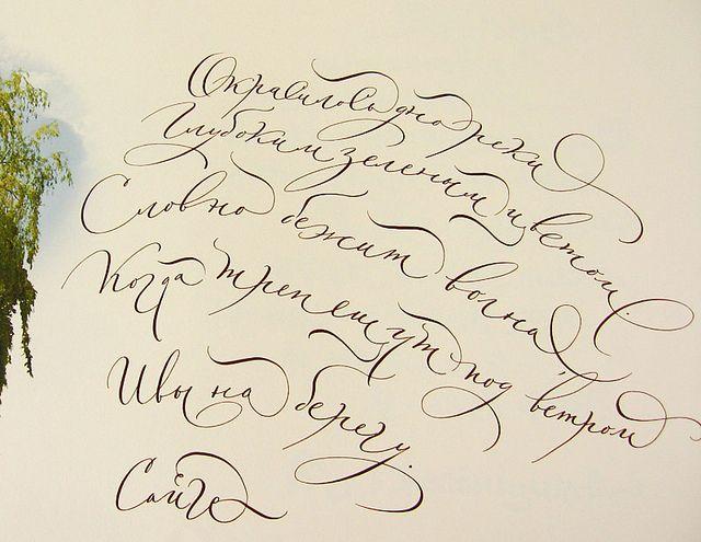 Каллиграфия для календаря | Calligraphy for the ...