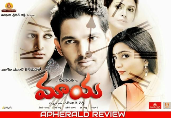 Maaya Review | LIVE UPDATES | Neelakanta Maya Review | Maaya Rating | Maaya Movie Review | Maya Movie Rating | Maaya Telugu Movie Review | Maaya Movie Story, Cast & Crew on APHerald.com  http://www.apherald.com/Movies/Reviews/60429/Neelakanta-Maaya-Telugu-Movie-Review-Rating/