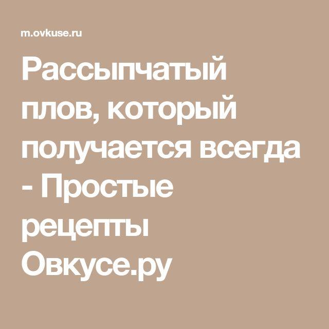 Рассыпчатый плов, который получается всегда - Простые рецепты Овкусе.ру