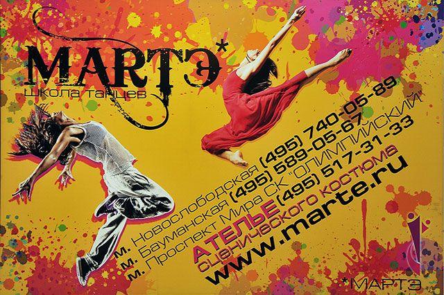 школа танцев реклама - Поиск в Google