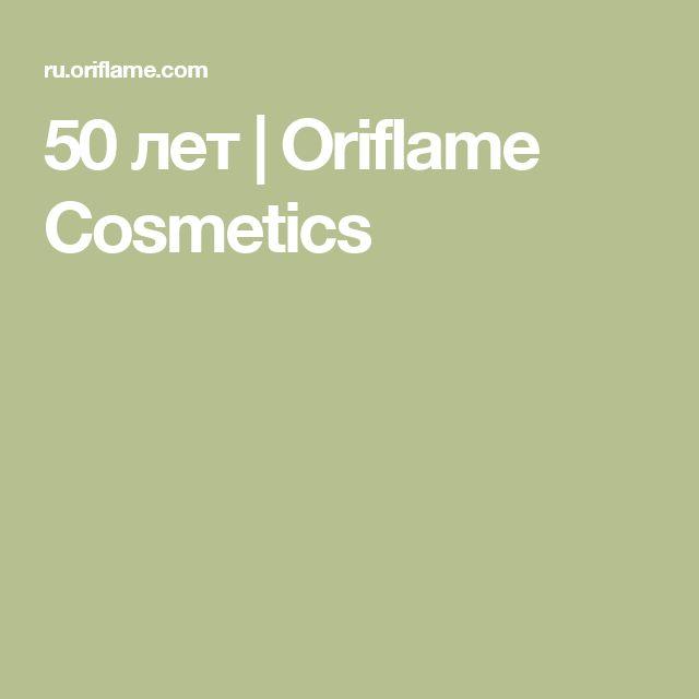 50 лет Oriflame Cosmetics  #oriflame50