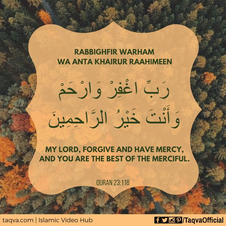 """My Lord (#Allah), forgive and have mercy, and You are the best of the…"
