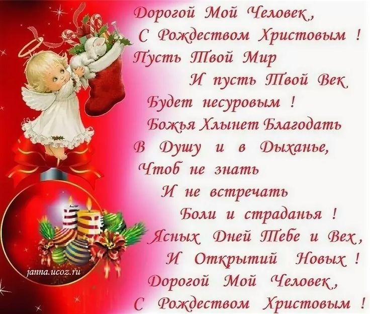 картинки, картинки с рождеством любимому молодожены