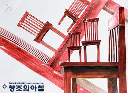 2015세종대(산디) 실기대회 은상 주제 : 주어진 사물(나무의자 이미지)의 조형적 특성을 감안한 창의적 공간감을 표현하시오 #세종대 #산디 #실기대회 #은상 #의자 #조형 #공간감 #창조의아침 #창아 #입시미술 #미술학원 #기초디자인 #기디 #그림