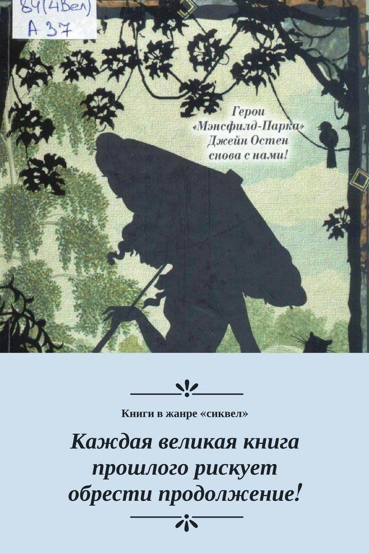 Книги в жанре «сиквел»: каждая великая книга прошлого рискует обрести продолжение: Джейн Остен «Мэнсфилд-Парк» и Джоан Айкен «Возвращение в Мэнсфилд-Парк». Читать отзыв https://vk.com/wall-45074031_6385 #сиквел #ДжейнОстен #МэнсфилдПарк