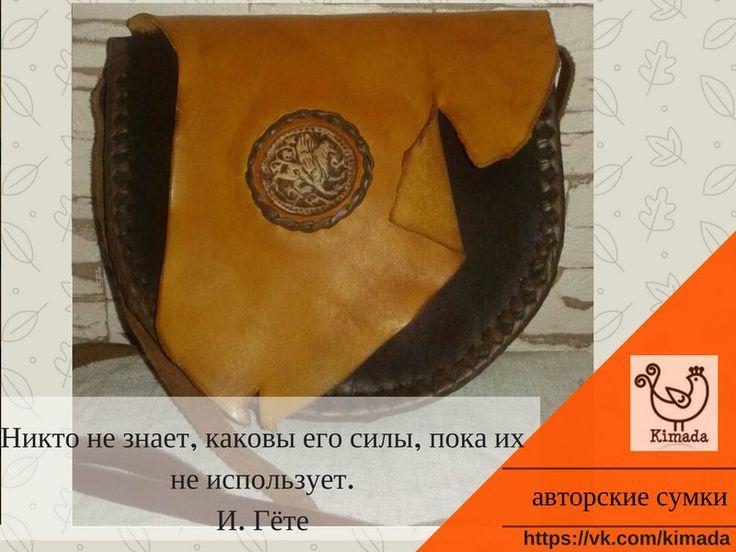"""Авторские сумки ручной работы """"Kimada"""""""