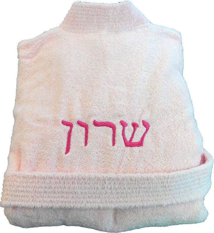 Peignoir de bain personnalisé Sharon en Hébreu par Brodeway.com à offrir pour un cadeau original #peignoirpersonnalisé #broderiehébreu