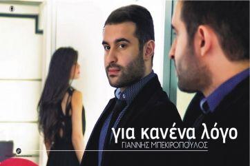 Ο Γιάννης Μπεκιρόπουλος γεννήθηκε και μεγάλωσε στη Θεσσαλονίκη. Είναι είκοσι τριών ετών και…σπουδάζει στη Φιλοσοφική Σχολή του Α.Π.Θ. Από την ηλικία τ...