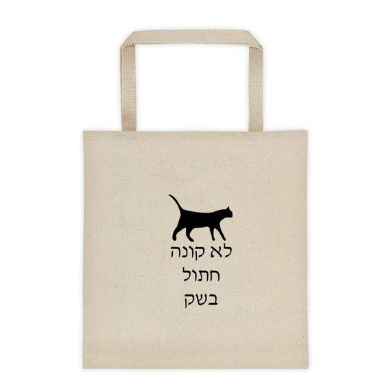 Cat In The Sack Hebrew Tote Bag Funny Canvas Proverb Saying Phrase Quote