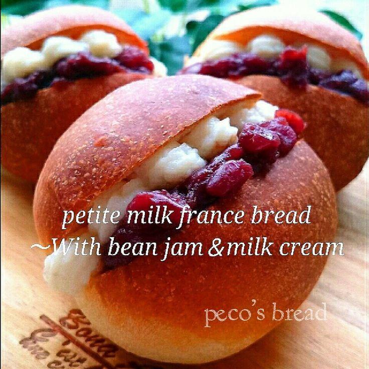 絶品~ん❤とっても柔らかなミルクソフトフランスの生地を素焼きにして、ペコ特製のミルククリームとつぶ餡をサンドして、美味しいおやつパンを焼きました❤  つぶ餡は市販のものを使い、お手軽に…❤ クリームは食べきりサイズで、作りやすい分量で作りました🍀  バタークリームでも美味しいかなと思いましたが、あえて『ミルククリーム』にしてみたら、あっさりした和風なあんぱんになったので、大成功~❤  『ミルククリーム』 ※食べきり分量 牛乳 150ml 砂糖(グラニュー糖) 20㌘ 薄力粉 10㌘ コーンスターチ 10㌘ バター 10㌘ バニラオイル  鍋に砂糖、茶漉しで振るった薄力粉とコーンスターチを加えて、牛乳も入れてよく混ぜる。 弱火にかけて、とろみがつくまで火を通します。 火からおろし、バターとバニラオイルを加えて、絞り袋に入れてスタンバイ❤  パン生地は準強力粉がなくても作れるよう、強力粉+薄力粉でお手軽にソフトフランスの配合にしました🍀❤      この生地で、プチフランスパン等も作れると思います❤🍀    コロコロサイズの和風なあんぱん、日本茶でお待ちしています🏠🍵❤…