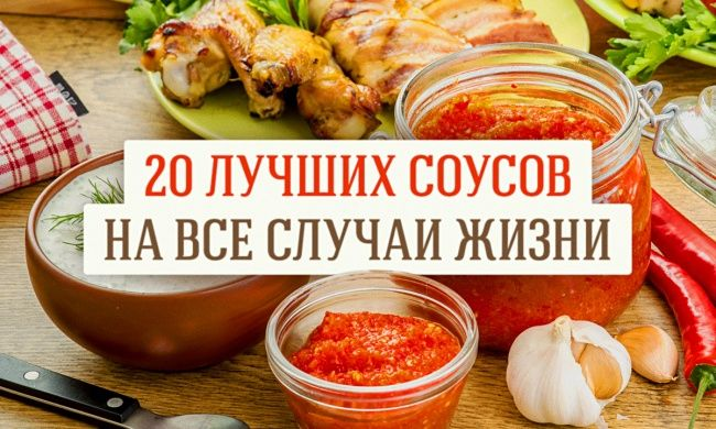 Аппетитные соусы, которые можно приготовить дома